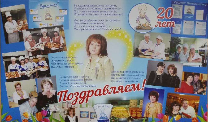 20 лет нашему предприятию и  юбилей нашего руководителя Шнурко Натальи Александровны